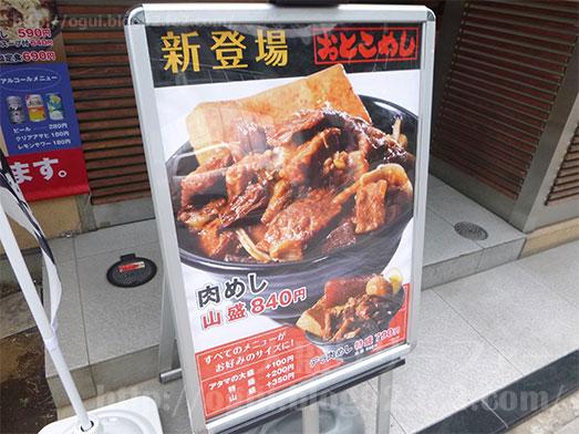 東京肉めし岡むら屋秋葉原店033