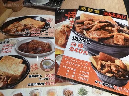 東京肉めし岡むら屋秋葉原店037