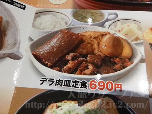 100円割引券クーポンGET049