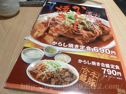 100円割引券クーポンGET050