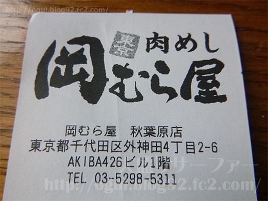 100円割引券クーポンGET051