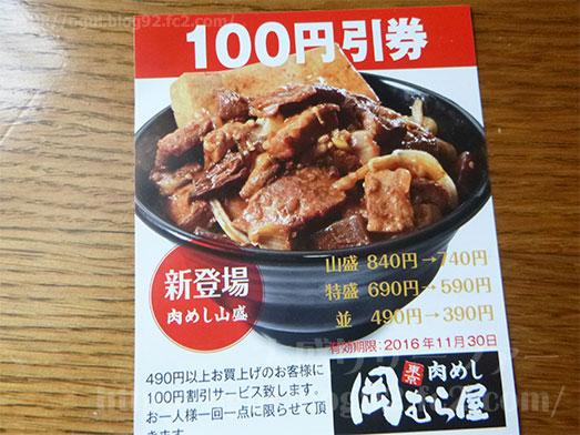 100円割引券クーポンGET052