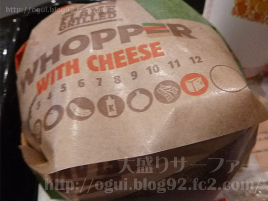 バーガーキングのダブルワッパーチーズ103