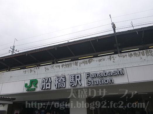 千葉県船橋市のデカ盛り店096