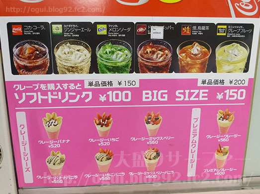 ホイップクリーム増量50円017