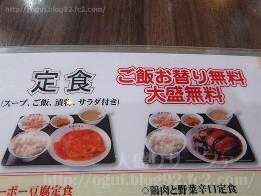 24時間営業の中華料理008