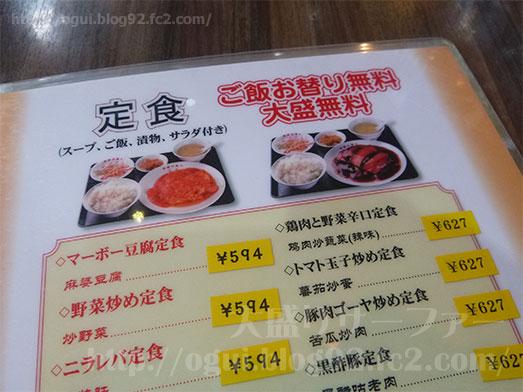 谷記錦糸町南口店009