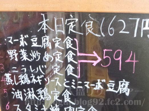 錦糸町の中華料理でランチ032