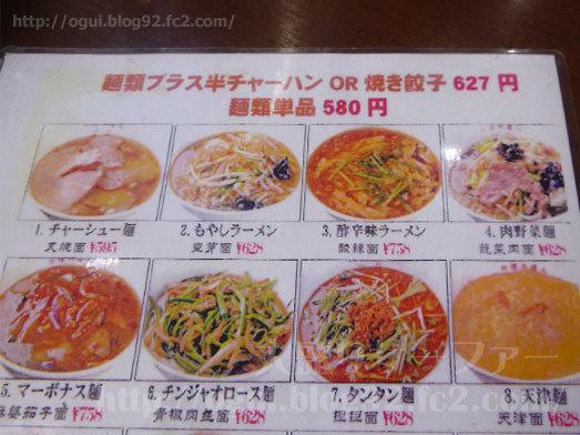 錦糸町の中華料理でランチ035