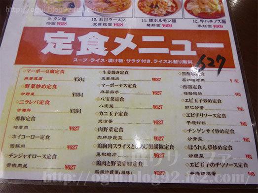 錦糸町の中華料理でランチ036