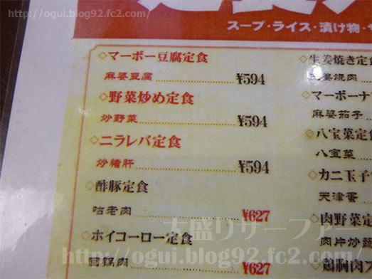 錦糸町の谷記1号店037