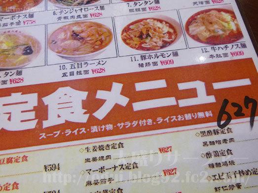 錦糸町の谷記1号店038