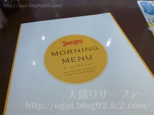 デニーズのモーニングサービス235円070