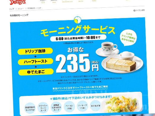 デニーズのモーニングサービス235円071