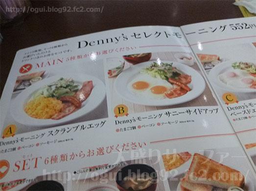 デニーズのモーニングサービス235円072