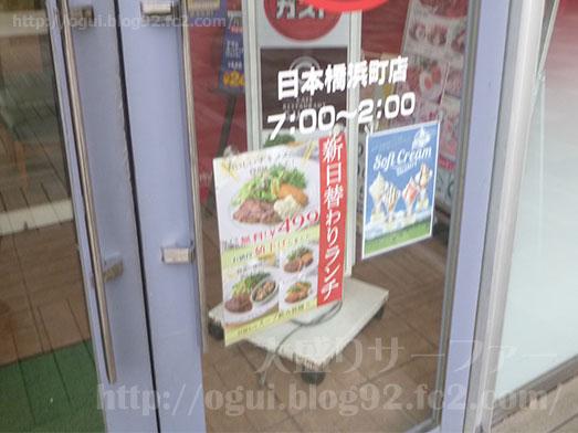 ガスト日本橋浜町店011