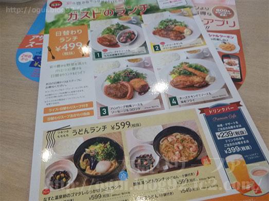 ガスト日本橋浜町店040