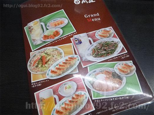 熱烈中華食堂日高屋051