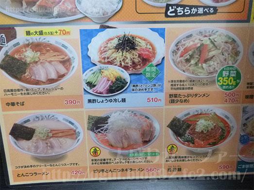 日高屋秋葉原中央通店053