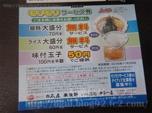 味玉とんこつラーメン大盛り067