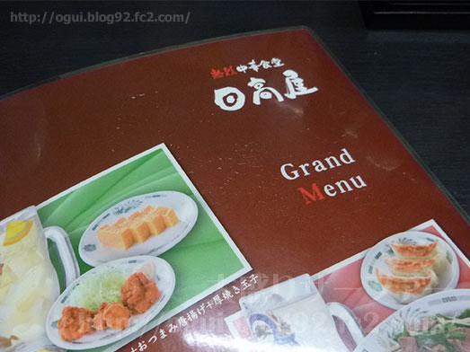 熱烈中華食堂日高屋077