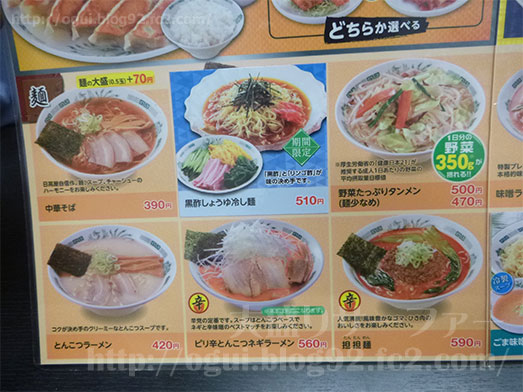 日高屋秋葉原中央通店080