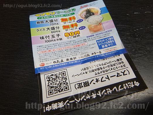 日高屋秋葉原中央通店082