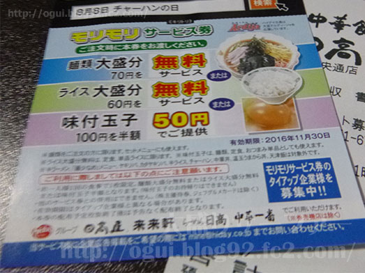 野菜たっぷりタンメン大盛りクーポン093
