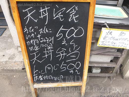 船橋いなか亭で天丼定食009