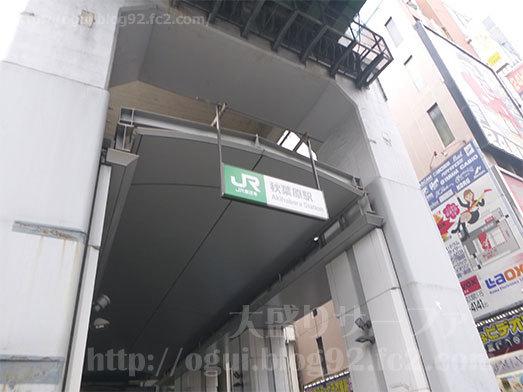 幸楽苑の秋葉原店でランチ026