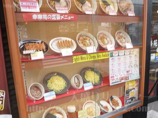麺チェーン店総選挙8位032