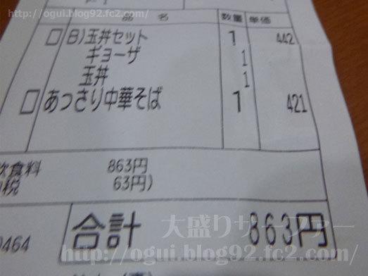 餃子と玉丼のお得な玉丼セット051