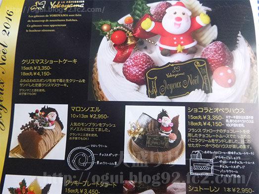 ル・パティシェヨコヤマのクリスマス026