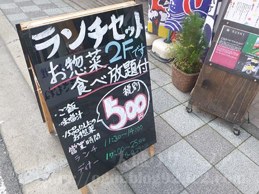 季節料理まさむねランチ惣菜食べ放題006