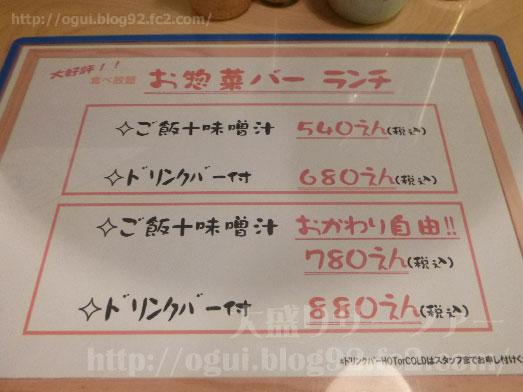 季節料理まさむねランチ惣菜食べ放題011
