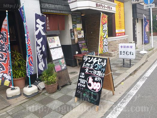 季節料理まさむね500円ランチ惣菜食べ放題034