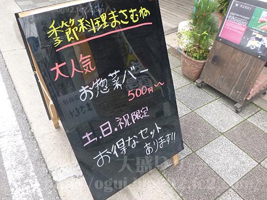 季節料理まさむね500円ランチ惣菜食べ放題035