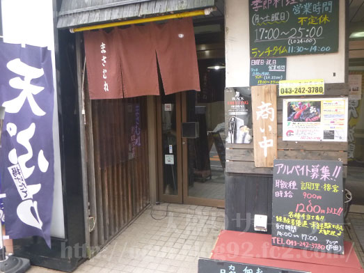 季節料理まさむね500円ランチ惣菜食べ放題036