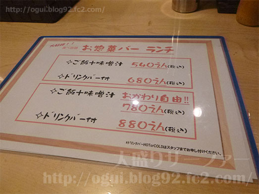 季節料理まさむね500円ランチ惣菜食べ放題038
