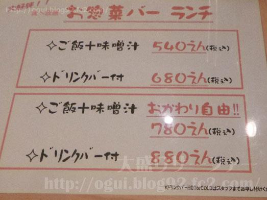 季節料理まさむね500円ランチ惣菜食べ放題039