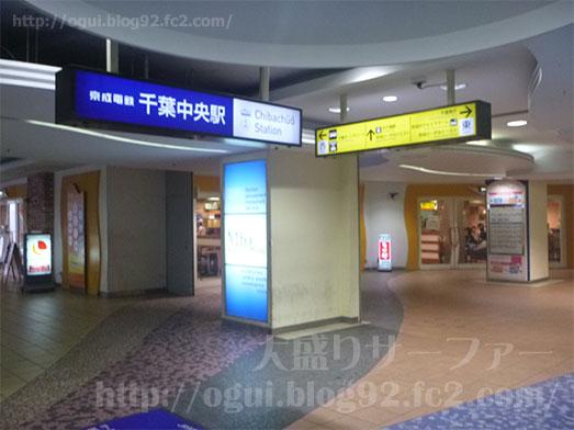 京成千葉中央駅エリアでランチ058