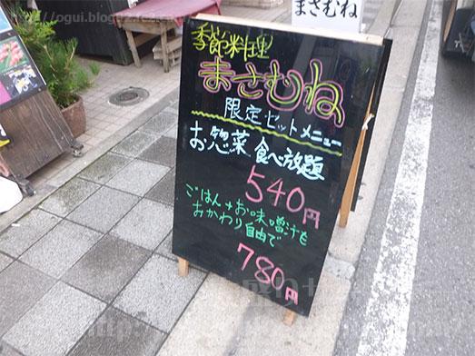 千葉中央の季節料理まさむね061