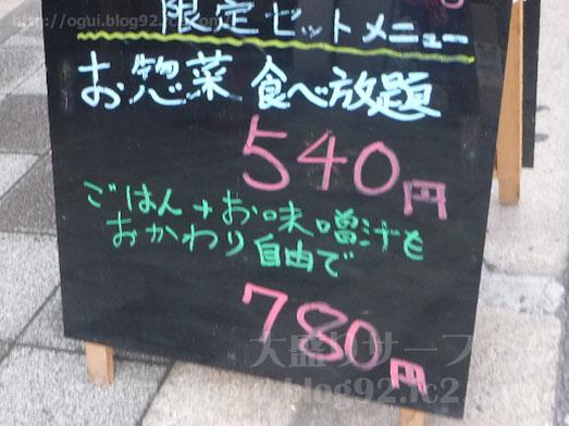 千葉中央の季節料理まさむね062