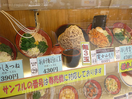 秋葉原で蕎麦ランチ006