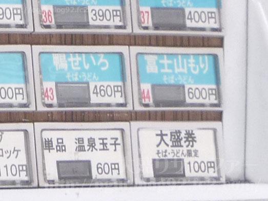 名代富士そば秋葉原電気街店009