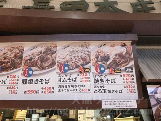 長田本庄軒パサール幕張でオムそば鬼盛り006