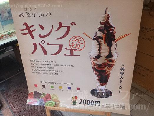 武蔵小山王様とストロベリー006