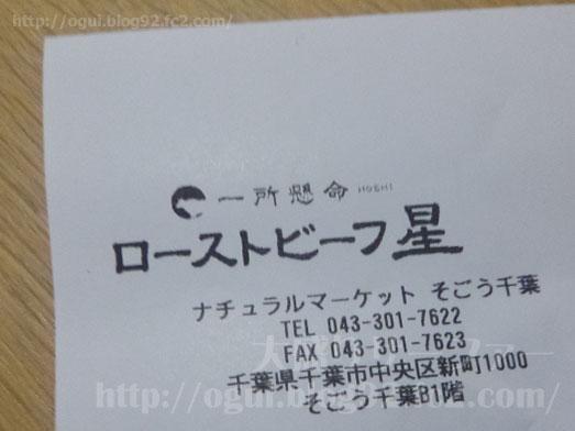 ローストビーフ丼メガ盛り030