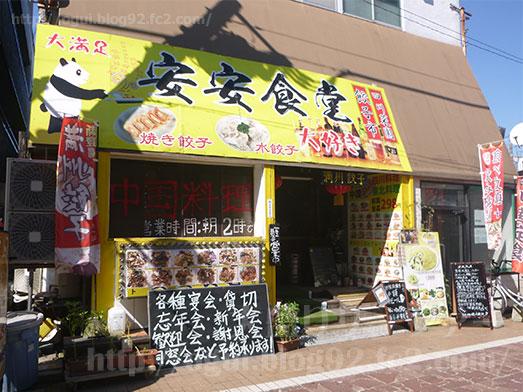 京成大久保でがっつりランチ004