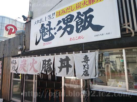 魁!男飯の京成大久保本店006